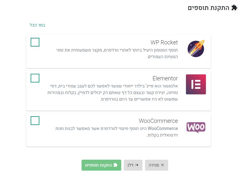 התקנת תוספים ב-uPress